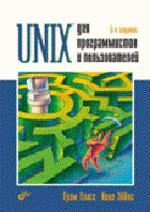 UNIX для программистов и пользователей. 3-е издание