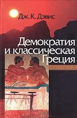 Демократия и классическая Греция