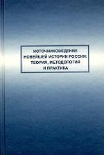 Источниковедение новейшей истории России: теория, методология и практика