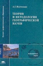 Теория и методология географической науки