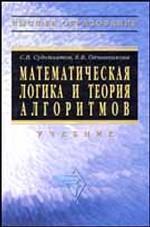 Математическая логика и теория алгоритмов Учебник