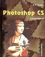 Photoshop CS: Самоучитель (+CD)