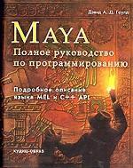 Maya. Полное руководство по программированию. Язык MEL и C++ API