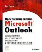 Программирование Microsoft Outlook. Ускоренный курс для пользователей, разработчиков и системных администраторов