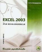 Excel 2003 для пользователя. Полное руководство