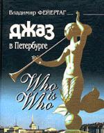Джаз в Петербурге: Who is Who