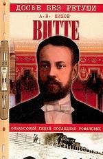 Витте. Финансовый гений последних Романовых