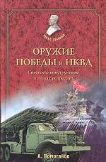 Оружие победы и НКВД. Советские конструкторы в тисках репрессий