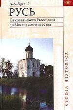 Русь. От славянского Расселения до Московского царства