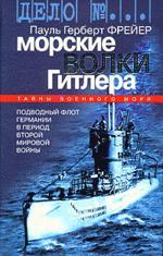 Морские волки Гитлера. Подводный флот Германии в период Второй мировой войны