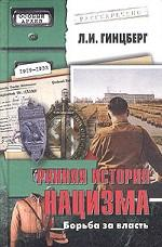 Ранняя история нацизма. Борьба за власть