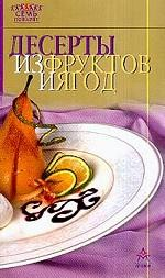 Десерты из фруктов и ягод