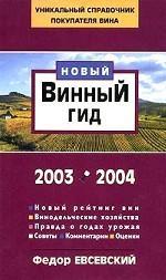 Новый Винный гид 2003 - 2004. Уникальный справочник покупателя вина