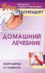 Домашний лечебник. Популярно о главном