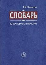 Словарь по образованию и педагогике