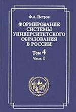 Формирование системы университетского образования. Российские университеты и люди 1840. Профессура