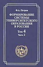 Формирование системы университетского образования. Российские университеты и люди 1840. Студенчество