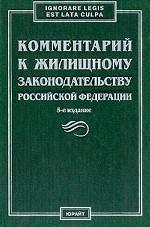 Комментарий к жилищному законодательству РФ