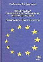 Новые правила обращения в Европейский Суд по правам человека: текст Регламента, новеллы, комментарии