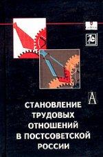 Становление труд. отношений в постсоветской России