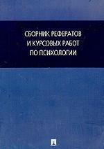 Сборник рефератов и курсовых работ по психологии