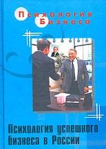 Психология успешного бизнеса в России