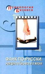 Фанк по-русски: женщина в бизнесе и в жизни