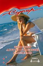 Женский астрологический календарь на 2005 год
