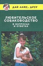 Любительское собаководство в вопросах и ответах