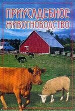 Приусадебное животноводство