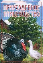 Приусадебное птицеводство