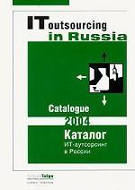 ИТ-аутсорсинг в России. Каталог 2004 / IToutsourcing in Russia. Catalogue