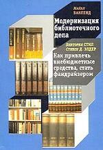 Модернизация библиотечного дела: Манифест. Как привлечь внебюджетные средства, стать франдайзером. Принципы и практика развития библиотеки