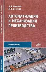 Автоматизация и механизация производства