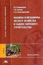 Машины и механизмы лесного хозяйства и садово-паркового строительства