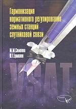Гармонизация нормативного регулирования земных станций спутниковой связи