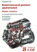 Капитальный ремонт двигателей. Общие вопросы на примере ВАЗ-2101/011/03/06