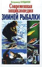 Современная энциклопедия зимней рыбалки