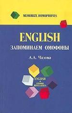 English: Memorize Homophones. Запоминаем омофоны: учебное пособие