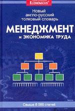 Менеджмент и экономика труда. Новый англо-русский толковый словарь