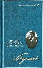 Собрание сочинений. Том 7. Мастер и Маргарита. Черновые редакции