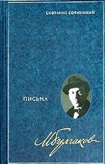 Скачать Письма бесплатно М.А. Булгаков