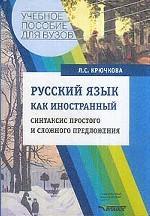 Русский язык как иностранный. Синтаксис простого и сложного предложения