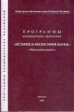 """Программы кандидатских экзаменов """"История и философия науки"""""""