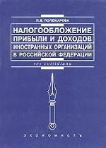 Налогообложение прибыли и доходов иностранных организаций в Российской Федерации