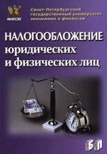 Налогообложение юридических и физических лиц