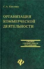 Организация коммерческой деятельности. 2-е издание
