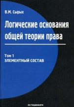 Логические основания общей теории права. Том 1. Элементный состав. 2-е издание, стереотипное