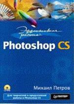 Эффективная работа: Photoshop CS (+CD)