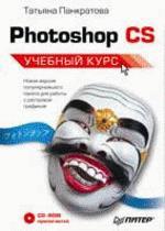 Photoshop CS: учебный курс (+CD)